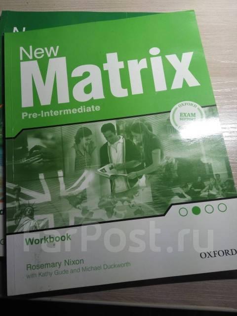 Где можно купить матрикс английский язык 8 класс