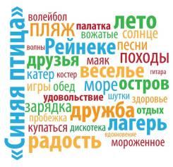 """Детский лагерь """"Синяя птица"""" на острове Рейнеке во Владивостоке"""