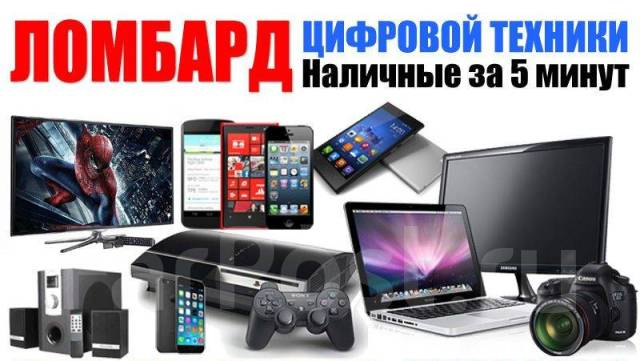 bcbd04b050e8 Займ под залог Ноутбука iPhone Планшета Компьютера Приставки Фото во  Владивостоке
