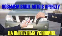 Возьмем в аренду автомобили от эконом до люкс класса во Владивостоке.