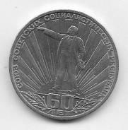 1 рубль.1982г. 60 лет образования СССР