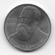 1 рубль 1985г. 165 лет со дня рождения Ф. Энгельса