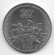 3 рубля 1987г. 70 лет Октябрьской революции