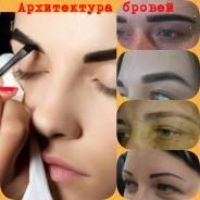 Архитектура бровей + биотатуаж хной всего 400 рублей!