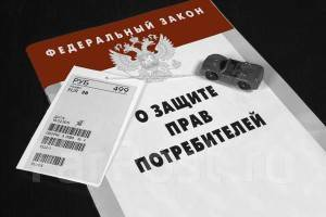Защита прав потребителей в суде и до суда