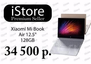 """Xiaomi Mi Notebook Air 12.5. 13"""", 2,2ГГц, ОЗУ 4096 Мб, диск 128 Гб, WiFi, Bluetooth, аккумулятор на 11 ч. Под заказ"""