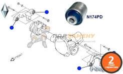 Сайлентблок кронштейна крепления редуктора ФОРТУНА N174PD ФОРТУНА / N174PD. Гарантия 24 мес.