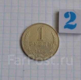 СССР 1 рубль 1978 года годовик. Редкий! Обмен!