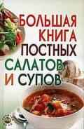 Книги кулинарные (3 штуки одним лотом)