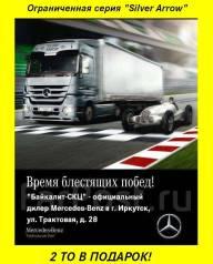 Mercedes-Benz Actros. Юбилейная серия 1844LS Silver Arrow, 12 000 куб. см., 18 000 кг.