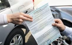 Страхование авто ОСАГО, договор купли продажи выезд круглосуточно