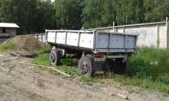 Прицеп грузовой