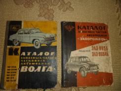 Книги и каталоги ретро