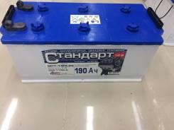 Аккумулятор Стандарт TT 6CT-190(R) 190а/ч п. т.1100А, Май 2017 года. 190 А.ч., Обратная (левое), производство Россия