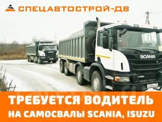 Работа на дальнем востоке водителем объявления доска объявлений лазаревского