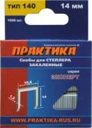 Скобы ПРАКТИКА для степлера, серия Эксперт, 14 мм, Тип 140 толщина, 1,2 мм, ширина 10,6 мм ( 1000 шт.) (775-235)