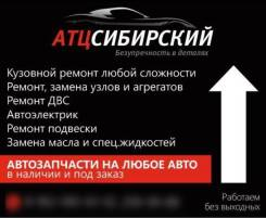 АвтоТехЦентр Сибирский