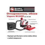 Отпариватель обоев QUATTRO ELEMENTI 2000 Вт (247-200)