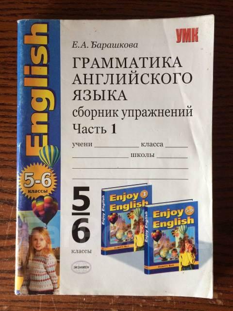 английский язык 5 класс сборник грамматических упражнений