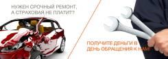 Выкуп страховых дел по ДТП .