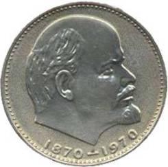 Юбилейный 1 рубль 1970г. 100 лет Ленину