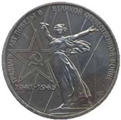 Юбилейный 1 рубль 1975г. 30 лет Победы