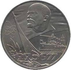 Юбилейный 1 рубль 1977г. 60 лет Октябрю