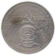 Юбилейный 1 рубль 1981г. 20 лет полету Гагарина