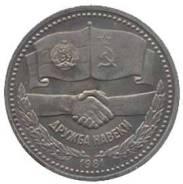 Юбилейный 1 рубль 1981г. Дружба