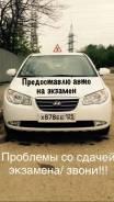 Обучение вождению Город/Дром(Досааф) (автомат) Авто на экзамен.