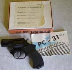 Сигнальный пистолет (револьвер сигнальный)РС-31.