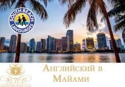 Школа английского в Майами! от 399$ в месяц! 1 месяц в подарок!
