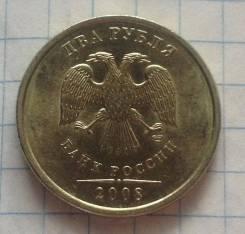 2 рубля 2008 года. СПМД. Штемпельный блеск! В наличии!