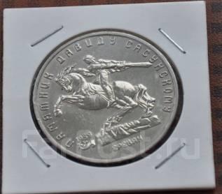 5 рублей 1991 г. Памятник Давиду Сасунскому в Ереване