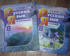 Куплю учебник русского языка