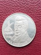 2 рубля, А. С. Грибоедов 1995 год, ММД, Серебро