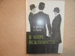 В. Матвеев, А. Панов. В мире вежливости. Изд.1991.