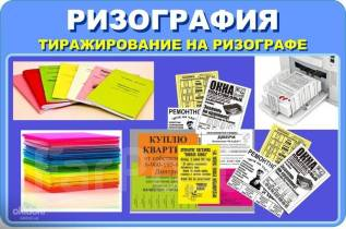 Печать листовок, буклетов, объявлений, флаеров, газет! От 24 часов!