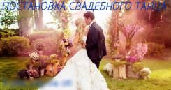 Свадебный танец вашей мечты