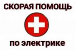 Установка замена электросчетчика Хабаровск