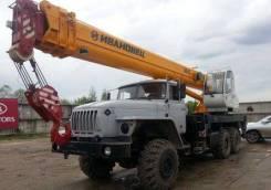 Урал. Автокран на е 25 т 31 м КС 45717К-1Р, 14 860 куб. см., 25 000 кг., 31 м.
