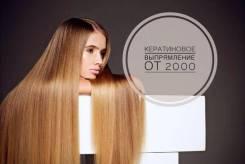 Кератиновое выпрямление волос. Нанопластика. Botox. Прикорневой объем.