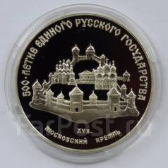 3 рубля 1989 г. Московский кремль Пруф Серебро