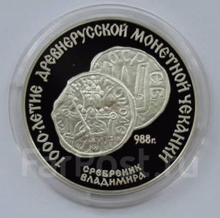 3 рубля 1988 г. Сребренник Владимира. ПРУФ Серебро