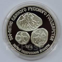 3 рубля 1989 г. Первые общерусские монеты Пруф Серебро
