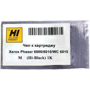 Чип к картриджу Hi-Black 106R01632 Xerox Phaser 6000/6010/WC 6015 (China)
