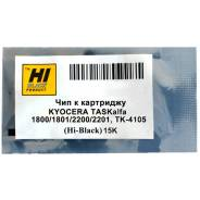 Чип Hi-Black TK-4105 для Kyocera TASKalfa 1800/1801/2200/2201 (15000стр) (2090973)