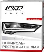 Полироль-реставратор фар LAVR polish restorer headlights 20мл Ln1468 lavr Ln1468 в наличии