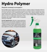 Жидкий полимер Hydro polymer professional (с проф. триггером) (1л)