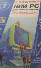 IBM PC. Краткий курс для пользователя.